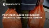 Роспотребнадзор предложил запретить полиэтиленовые пакеты