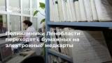 Медицинские центры в Ленинградской области переходят от бумаги к электронике переехать