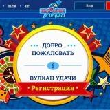 Вулкан Ориджинал - респектабельное казино для украинцев!