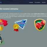 Украинские интернет казино и их основные преимущества