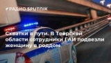 Схватки на пути. В Тверской области были привлечены сотрудники ГАИ жена в роддоме