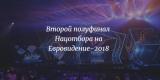 Национальный отбор на конкурс Евровидение-2018 Украина: видео участников, итоги второго полуфинала (обновлено)